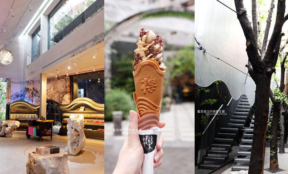 20190611003113 25 - 櫟社-日出集團旗下新品牌,茶霜淇淋專賣,還有鏡面隱藏版打卡點喔