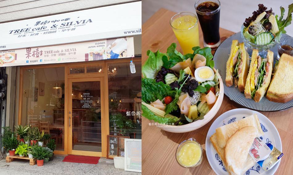 台中北屯│果樹咖啡-結合日韓精品服飾複合式咖啡館,洲際棒球場商圈早午餐美食