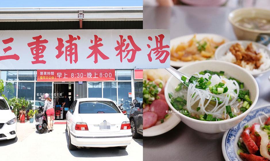 台中南屯│三重埔米粉湯-大骨湯免費續,小菜樣式多,搬家後更寬敞、停車方便