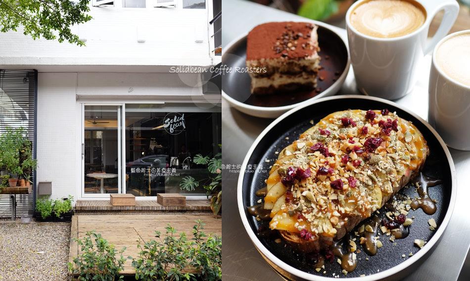 台中西區│Solidbean Coffee Roasters-精誠商圈巷弄白色系自家烘焙推薦咖啡館,台中推薦輕食、咖啡跟甜點口袋名單