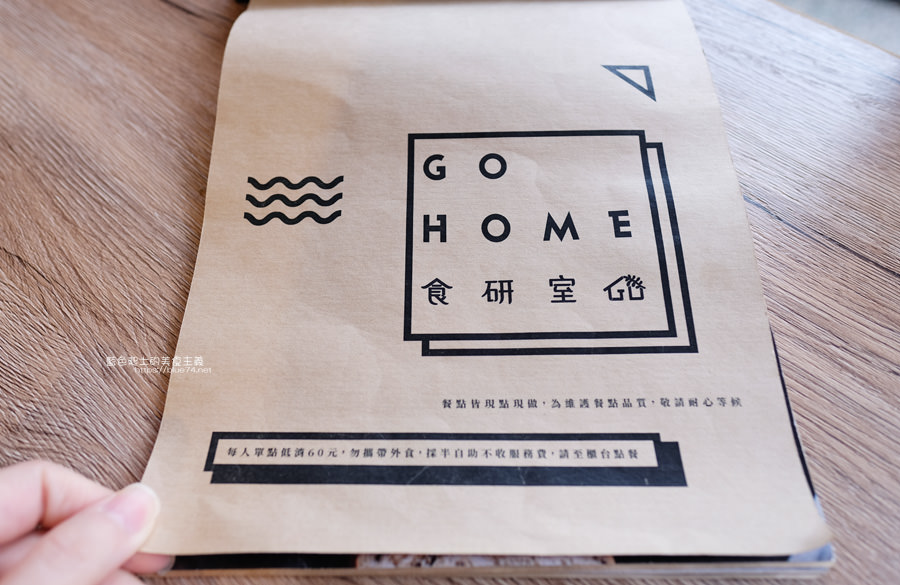 20190624010637 8 - GO HOME食研室-早午餐和漢堡為主,食材用心料理好吃,有喜歡