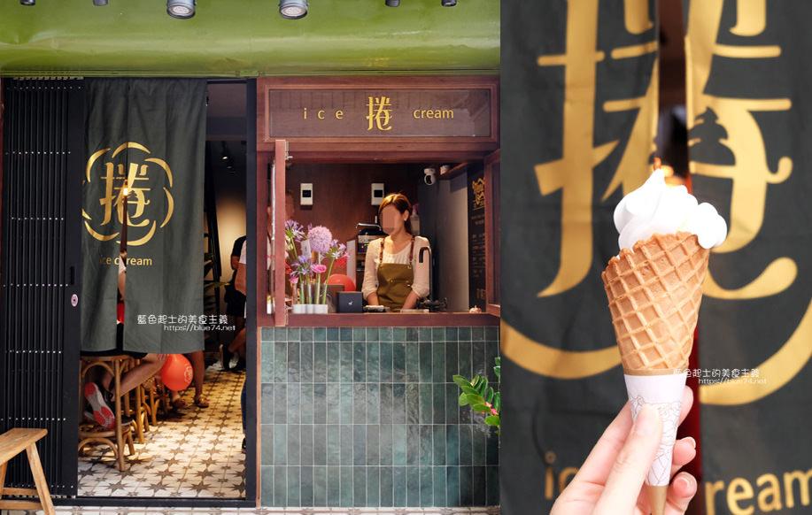 台中豐原│花捲了霜淇淋研製-豐原廟東商圈老宅霜淇淋專賣店,巷弄復古美店