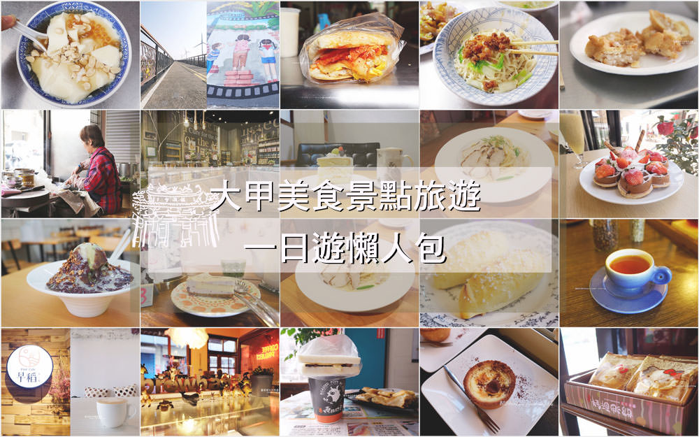 20190703135808 84 - 肆序商行-大甲鎮瀾宮商圈推薦咖啡甜點美食,舒適自在空間
