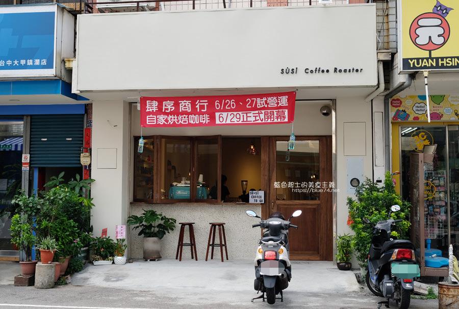 20190703154333 40 - 肆序商行-大甲鎮瀾宮商圈推薦咖啡甜點美食,舒適自在空間