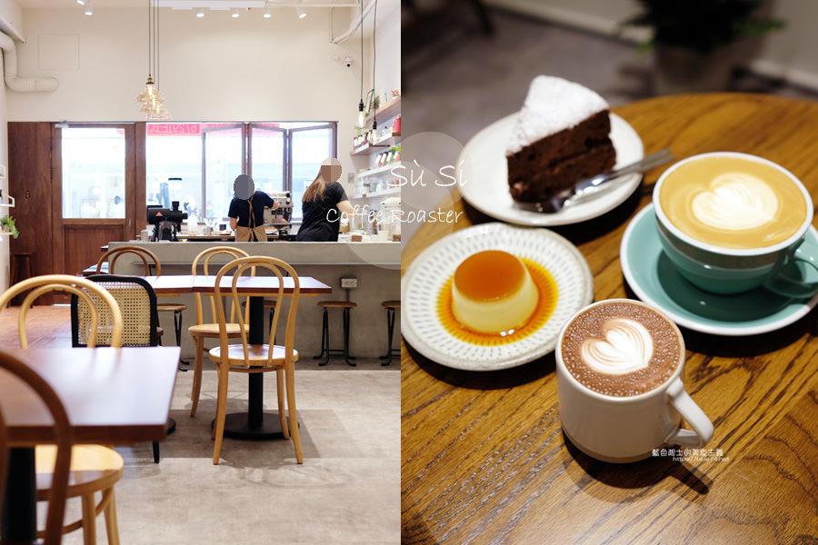 台中大甲│肆序商行-大甲鎮瀾宮商圈推薦咖啡甜點美食,舒適自在空間