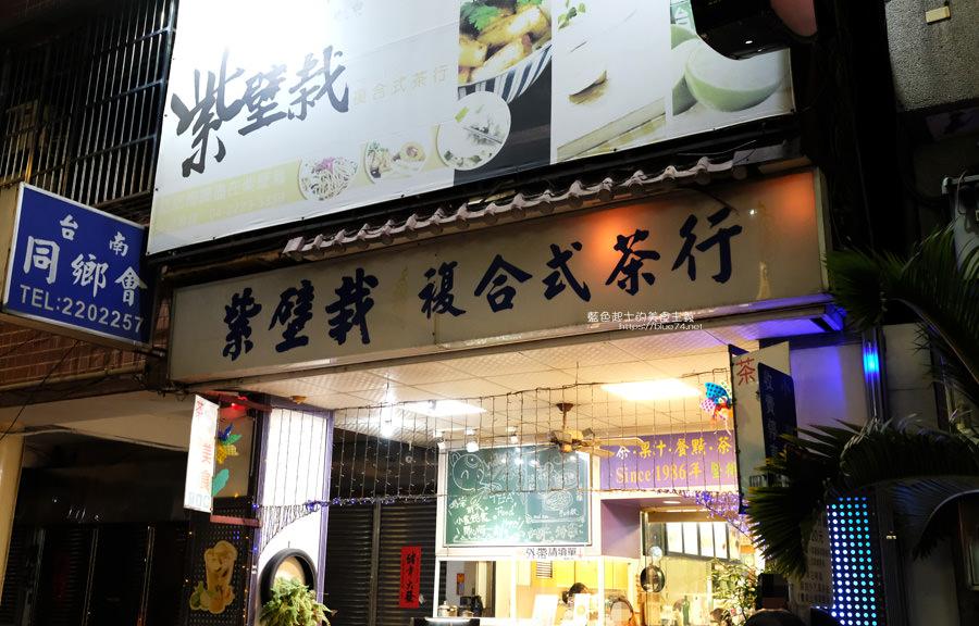 20190712121559 37 - 紫壁栽手作食與茶-三十幾年複合式泡沫紅茶店,茶點簡餐與茶葉,雞排必點,近中華夜市和萬代福