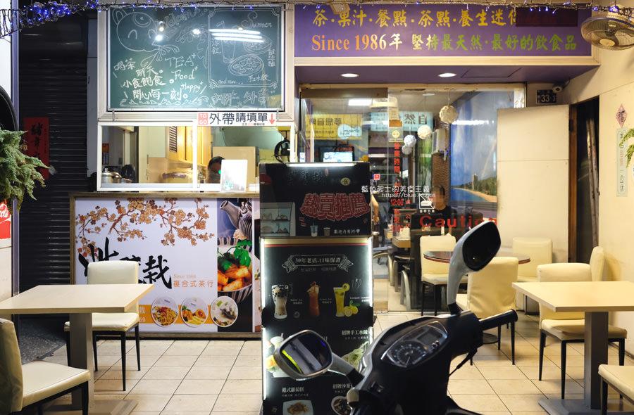 20190712121615 97 - 紫壁栽手作食與茶-三十幾年複合式泡沫紅茶店,茶點簡餐與茶葉,雞排必點,近中華夜市和萬代福