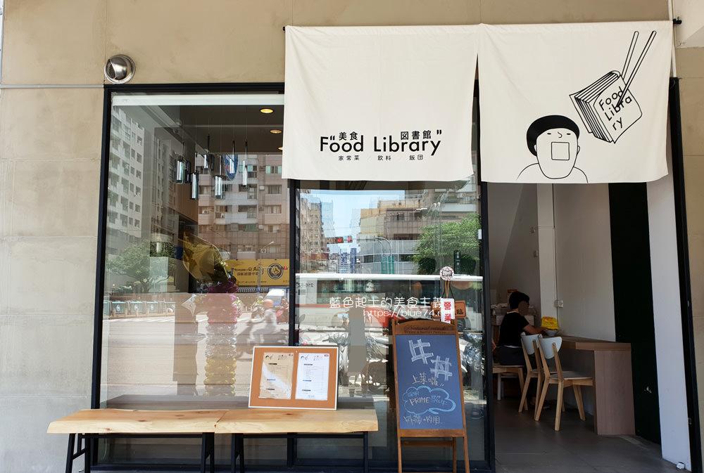 台中西區│美食圖書館-家常菜的文青店家