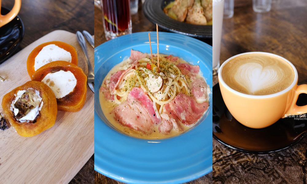 苗栗公館│本柿咖啡-苗栗打卡點推薦,可以從午餐吃到下午茶,推柿餅核桃乳酪甜點