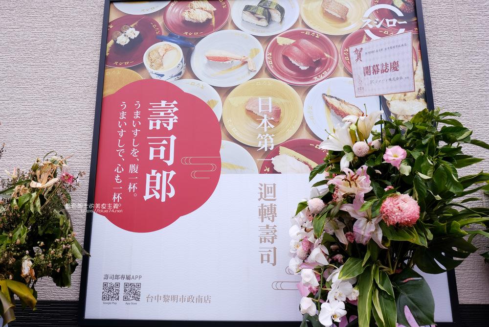 20190826010534 69 - 壽司郎台中黎明市政南店-日本第一迴轉壽司,訂位點餐集點注意事項,台中第一間街邊店