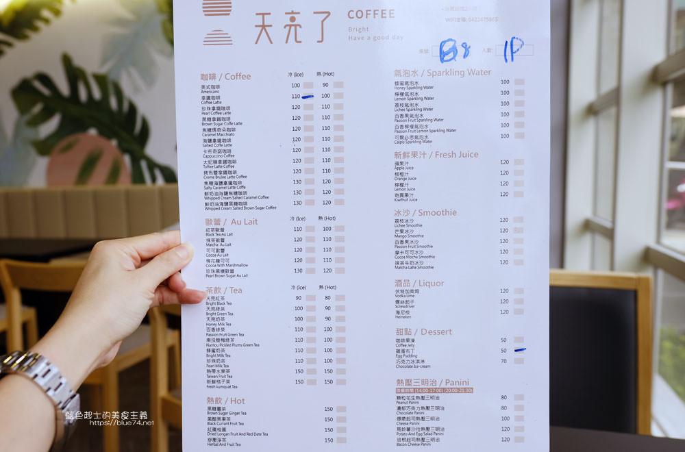 20190906160705 91 - 天亮了咖啡餐食館│陽光盒子新品牌,好拍明亮空間,多樣中式餐點、佐茶點心、咖啡三明治