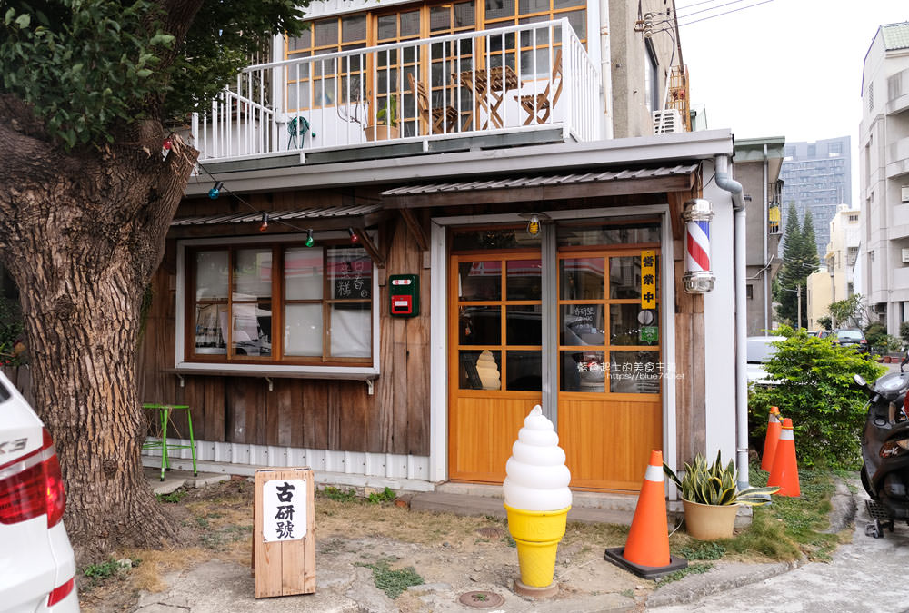 【台中南屯】古硏號gu-yen house-甜點咖啡和霜淇淋,在黎明新村干城街轉角處的台中老屋咖啡館