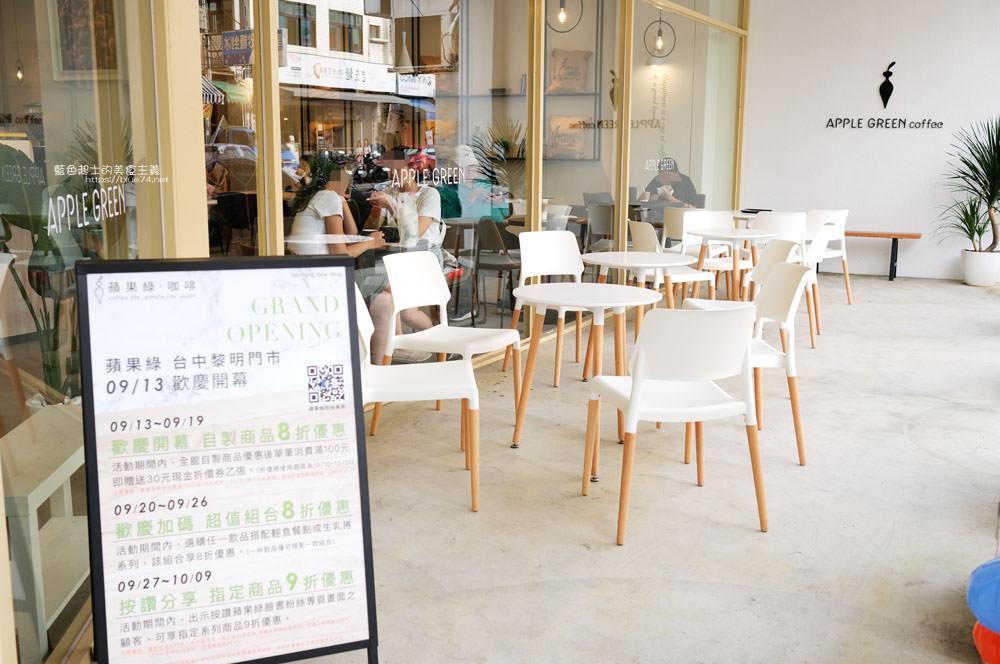 20190922012926 3 - 蘋果綠咖啡台中黎明門市-台中首間蘋果綠咖啡,白色系明亮空間,多那之新品牌
