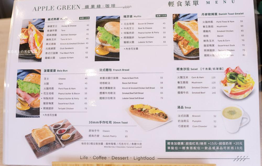 20190922012937 23 - 蘋果綠咖啡台中黎明門市-台中首間蘋果綠咖啡,白色系明亮空間,多那之新品牌