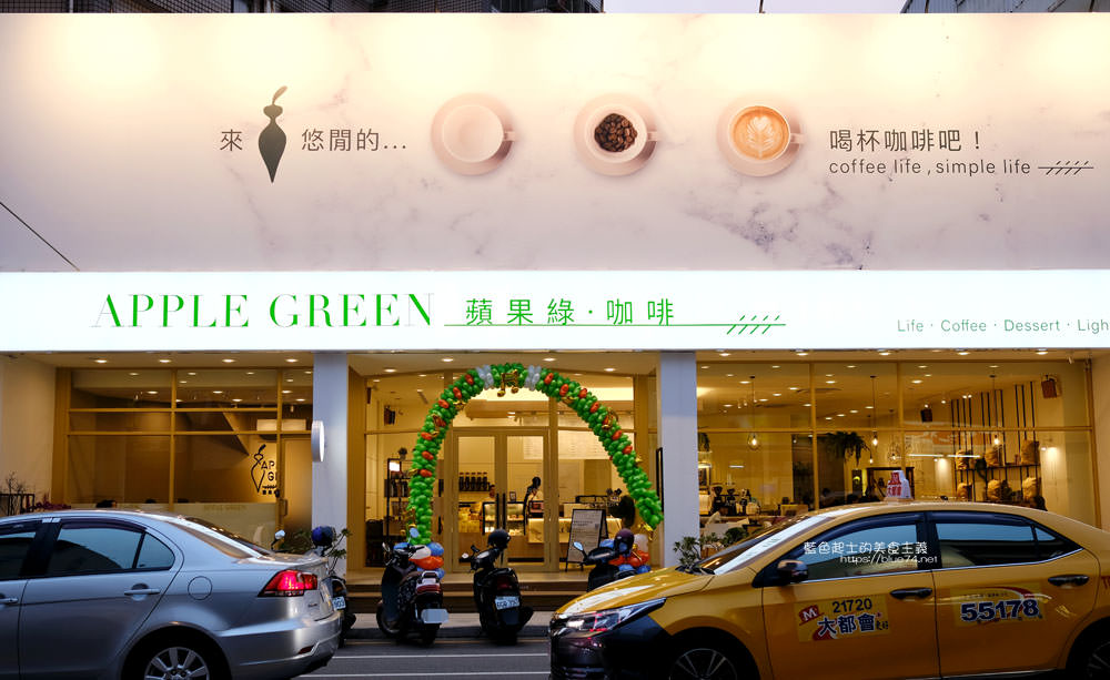 台中南屯│蘋果綠咖啡台中黎明門市-台中首間蘋果綠咖啡,白色系明亮空間,多那之新品牌