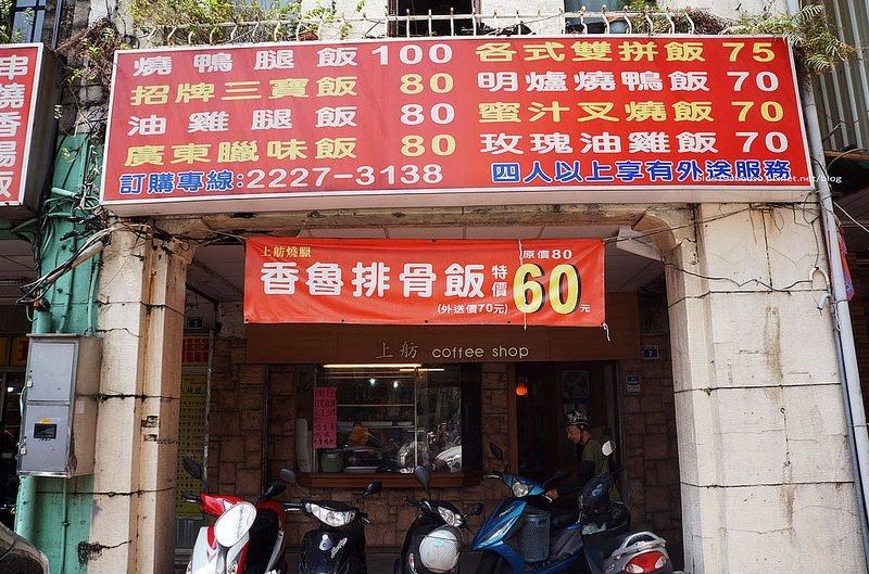 【台中中區】上舫港式燒臘-咖啡館裡的燒臘店,套餐裡還是喝的到老闆多年經驗的黑咖啡喔!隔壁是香港珍味燒臘和永琦百貨
