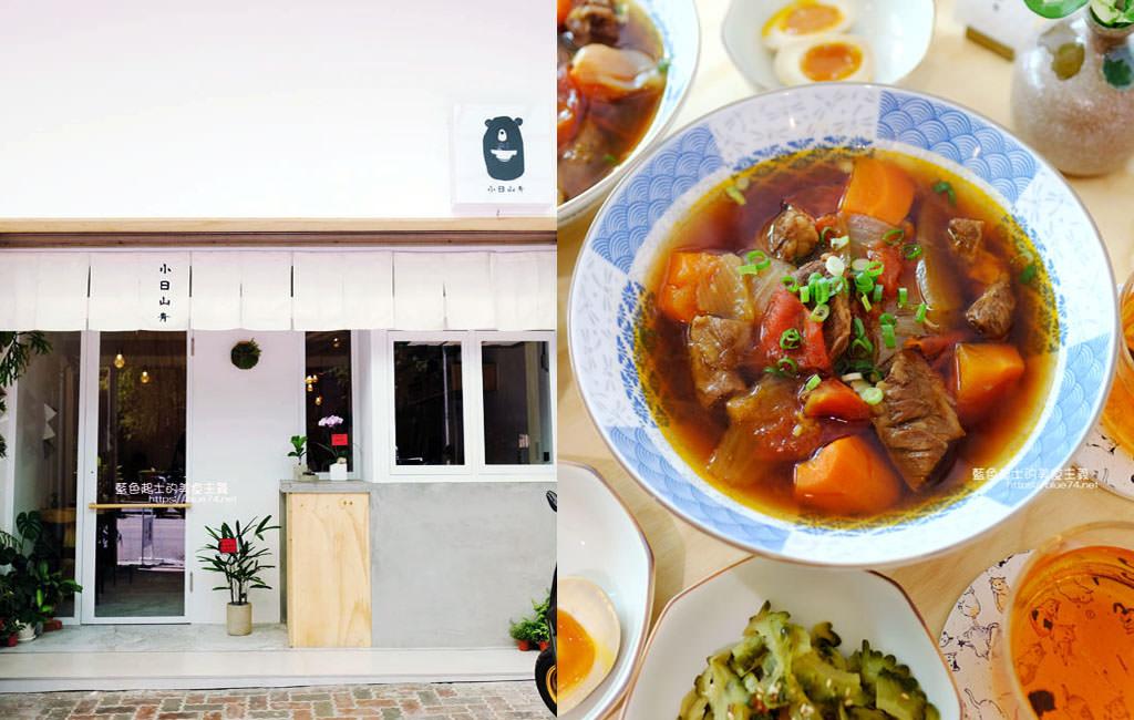 台中南屯│小日山青-白色系文青麵食館,傳自媽媽手藝的番茄牛肉麵和蛤蜊絲瓜松阪麵