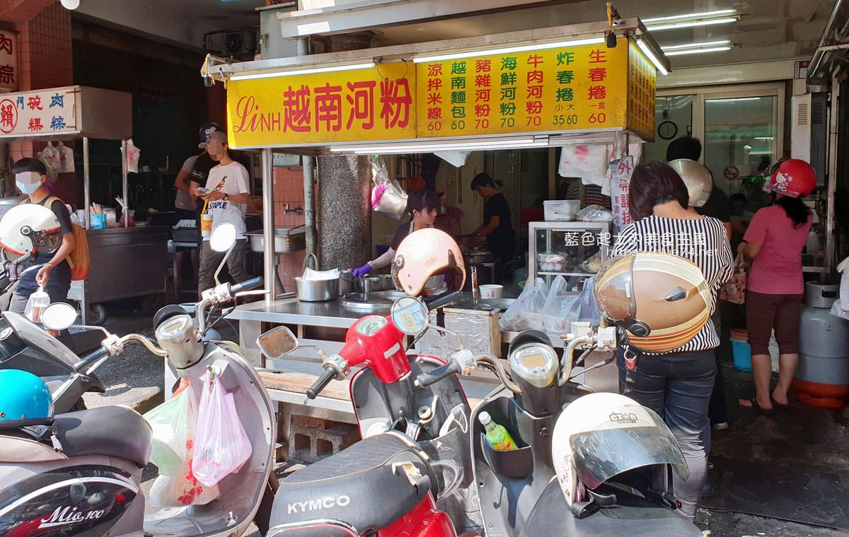 彰化員林│LINH越南河粉-員林第一市場好吃人氣越南河粉,台灣銀行對面