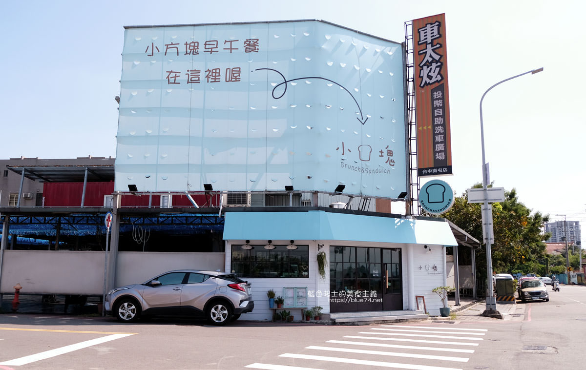 台中南屯│小方塊L&C-藍白色系小清新南屯區轉角咖啡早午餐,車太炫洗車廣場旁