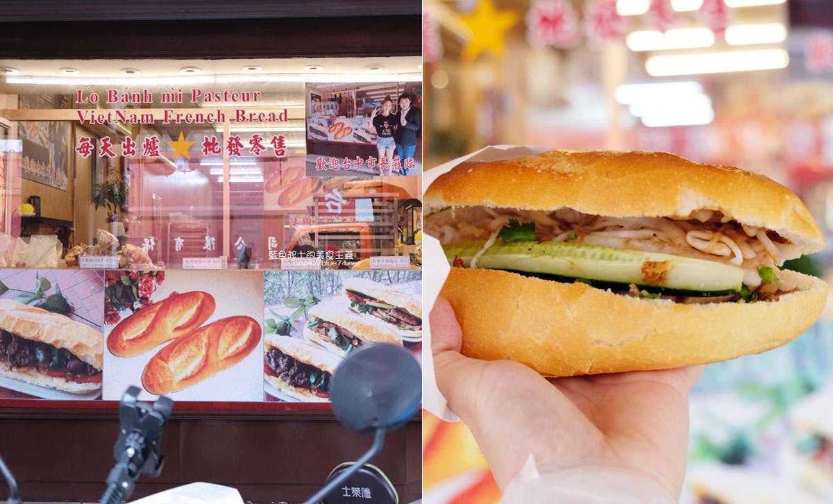 台中中區│台中越南法國麵包工藝-推招牌綜合夾心麵包,口味多樣,每天出爐、批發零售