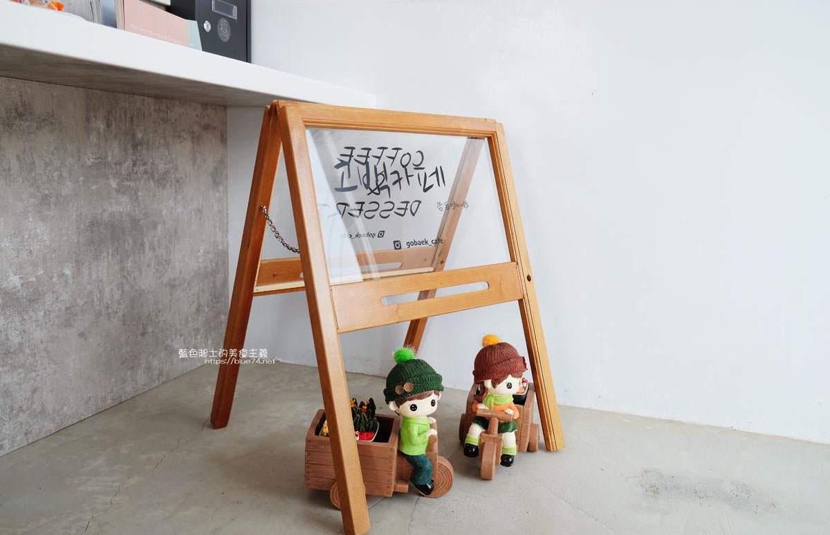20191113153438 35 - 고백카페告白咖啡-韓系咖啡館,可以寫明信片跟喜歡的人告白,老闆娘幫你寄