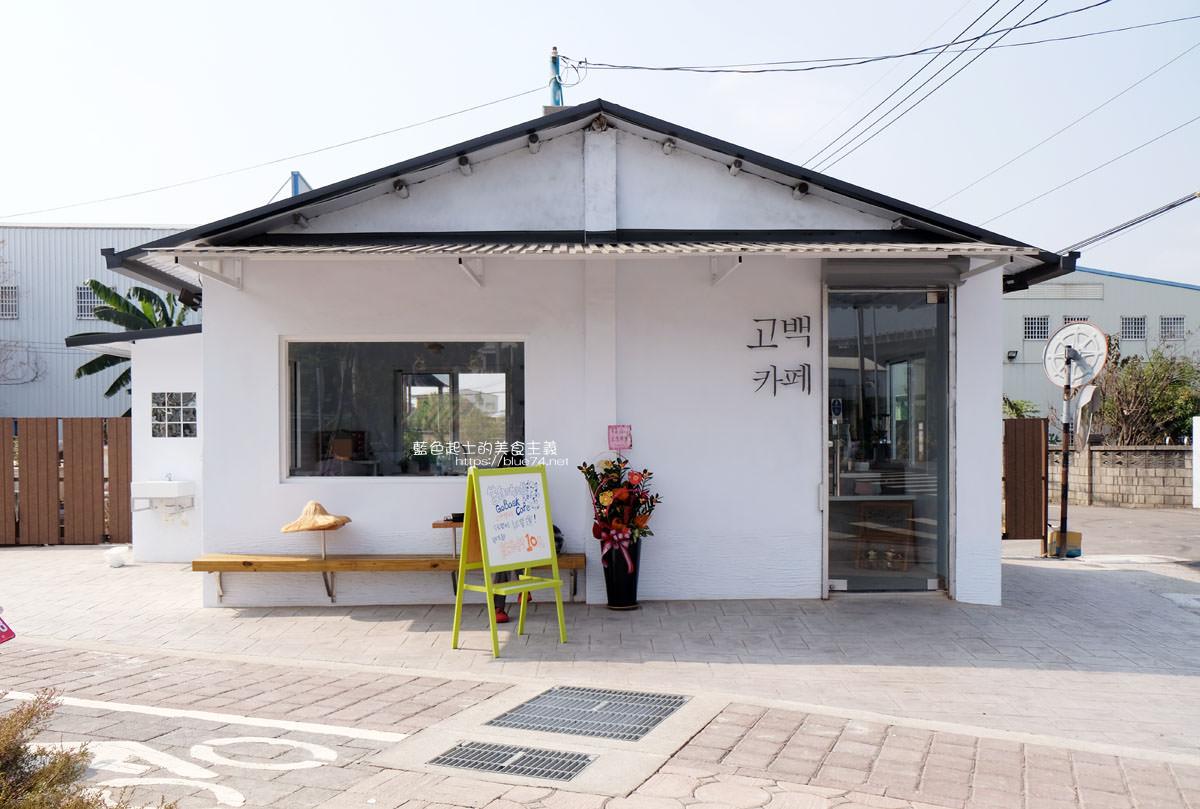 台中豐原│고백카페告白咖啡-韓系咖啡館,可以寫明信片跟喜歡的人告白,老闆娘幫你寄