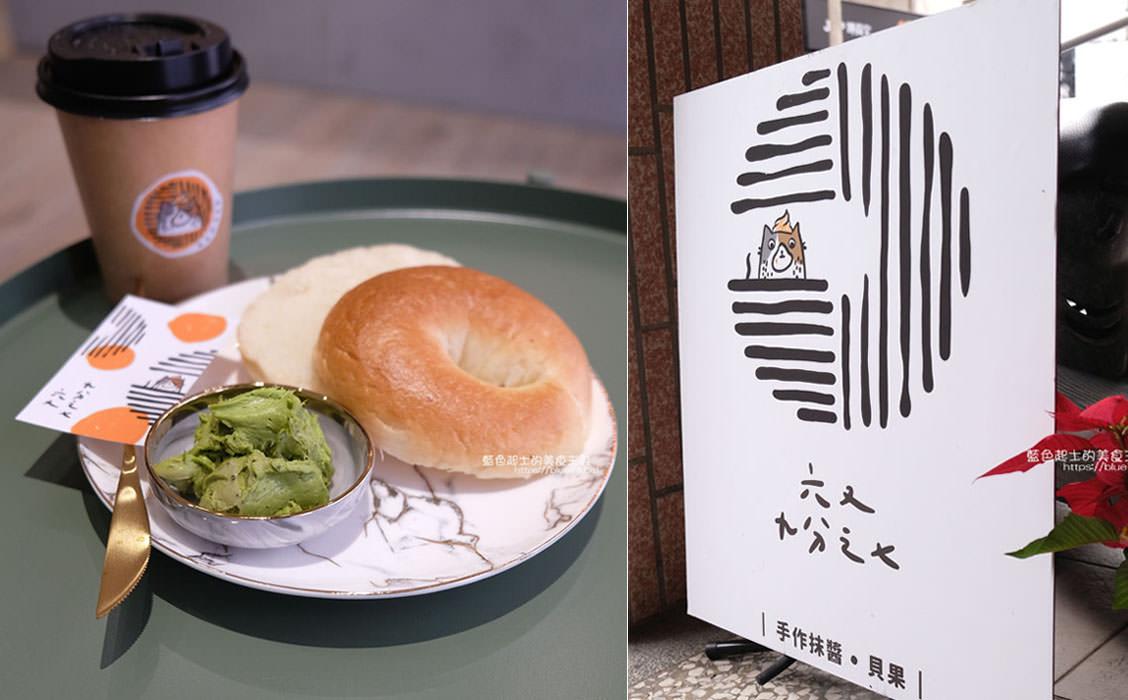 20191119162110 75 - 六又九分之七│勤美商圈的貝果早午餐及手作抹醬專賣