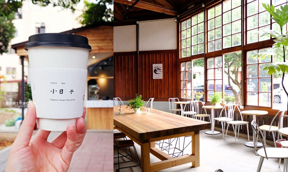南投竹山│小日子竹山菸草站-在南投也能喝到小日子咖啡囉