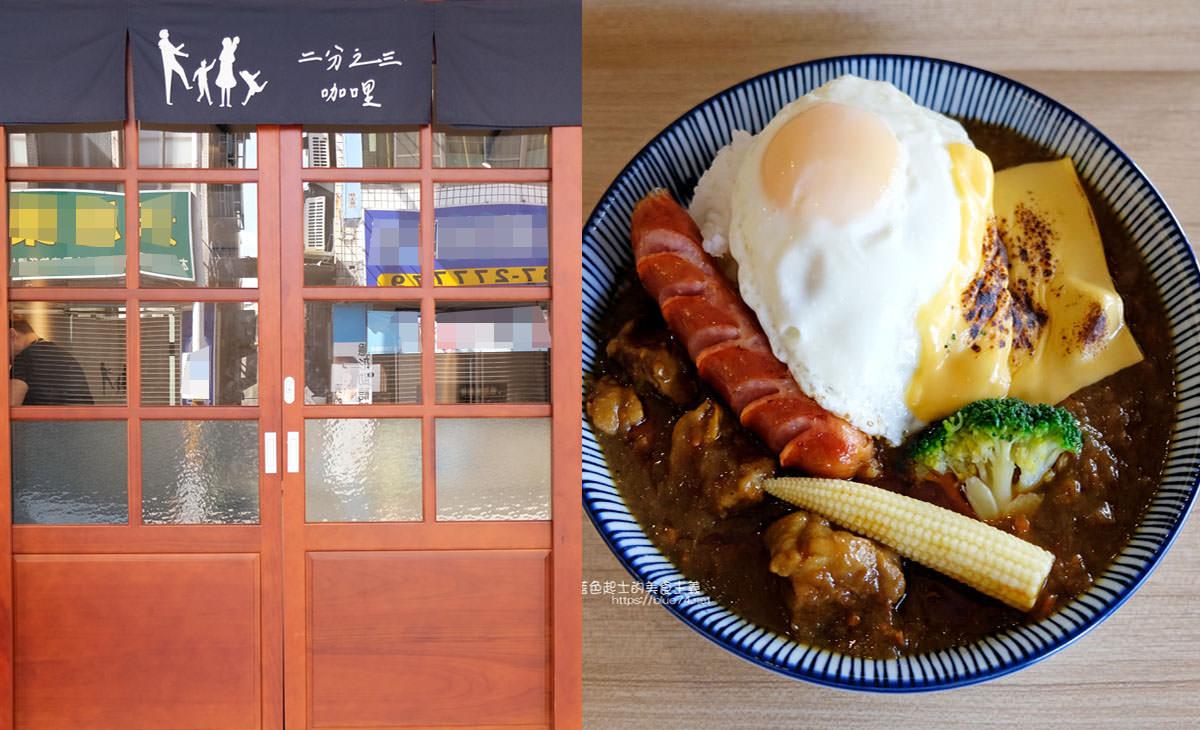 苗栗美食│二分之三咖哩-小小日式店舖,只有13個座位,近苗栗火車站