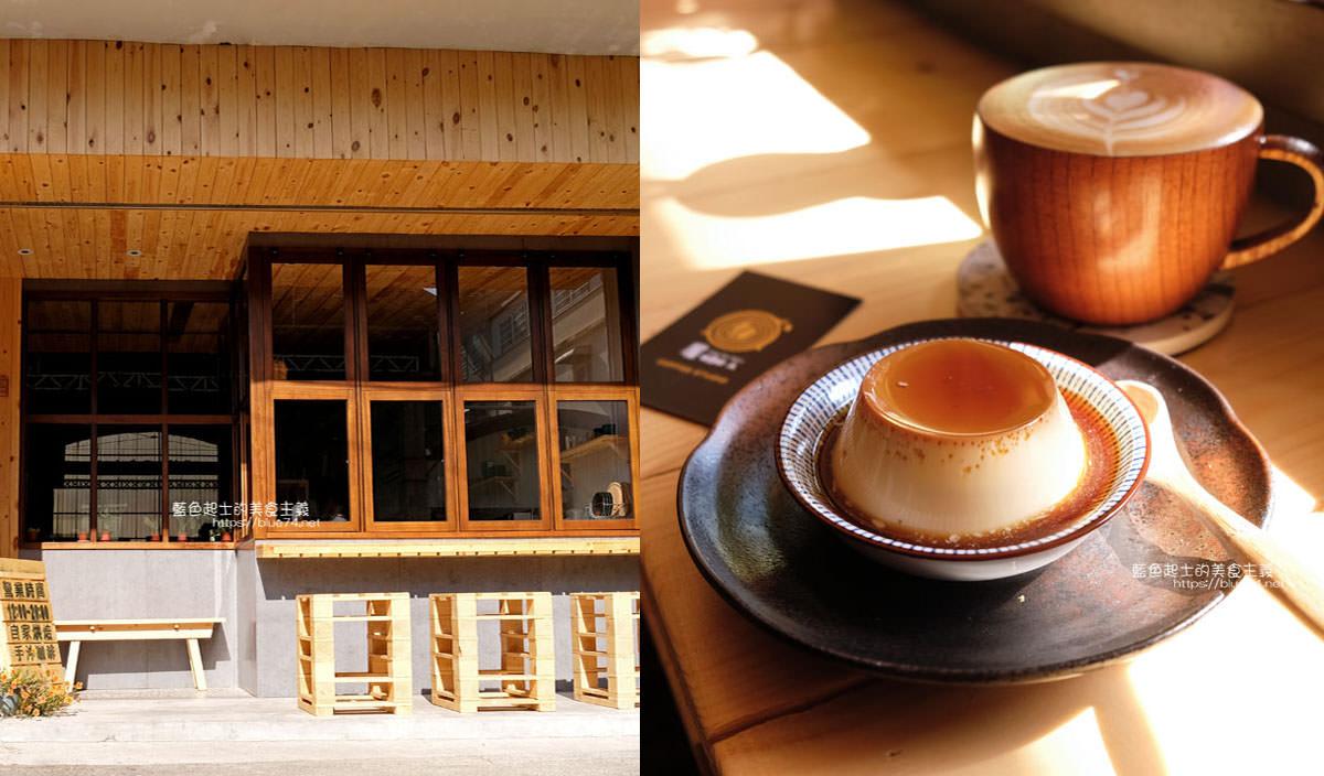 苗栗頭份│屋咖人-尖山米粉街的返鄉青年,有間淡淡木頭香和咖啡香的自家烘焙木棧板咖啡館