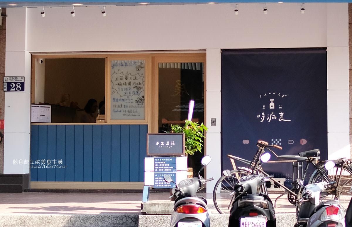 台中西區│時漏裏-五權車站周邊的傳統嫩豆花,近中山醫