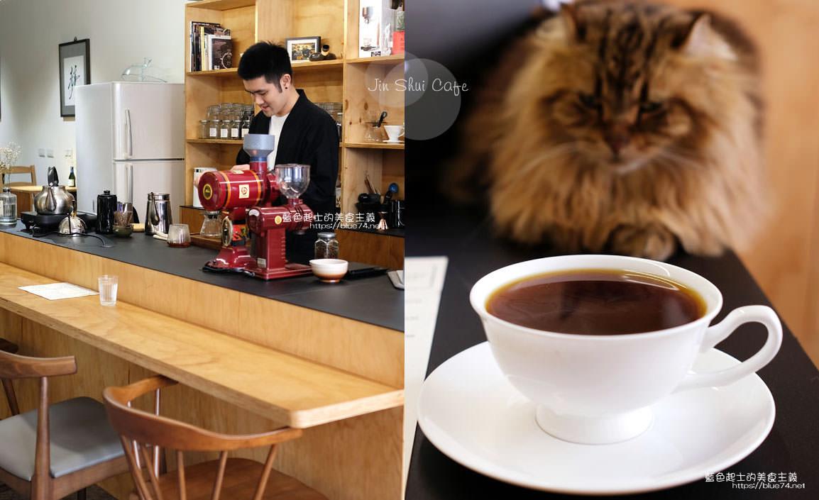 彰化員林│金水咖啡-彰化自家烘焙咖啡,手沖咖啡個人續杯50元,可愛店貓Toffee陪你喝咖啡
