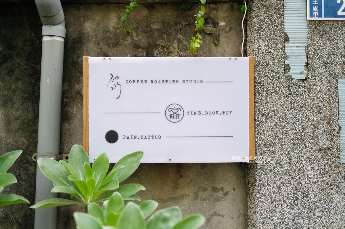 20200104182200 44 - 細水焙煎所|預約制自家烘焙咖啡,最近很夯的老屋庭院甜點咖啡