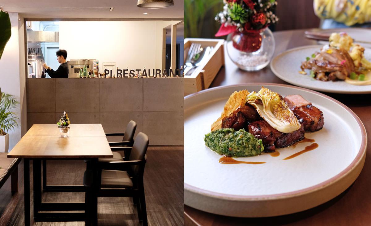 台中南屯│PI Restaurant-預約制餐廳,情人節或慶生地點好選擇,料理創意有巧思