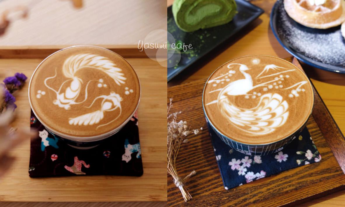 台中南區│Yasumi cafe-台中最強拉花,孔雀和金魚及蝴蝶躍入杯中,靜謐舒適下午茶氛圍