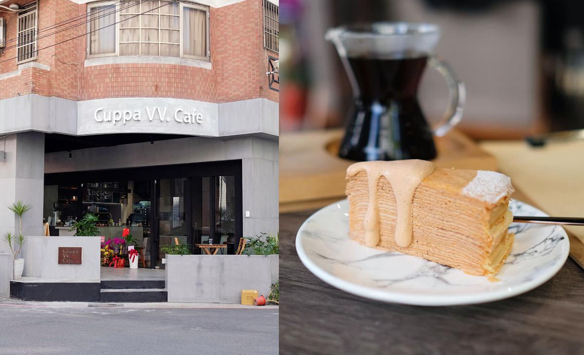 台中西區│Cuppa VV Cafe-科博館周邊推薦咖啡館,來杯咖啡或茶吧,也有輕食和甜點喔