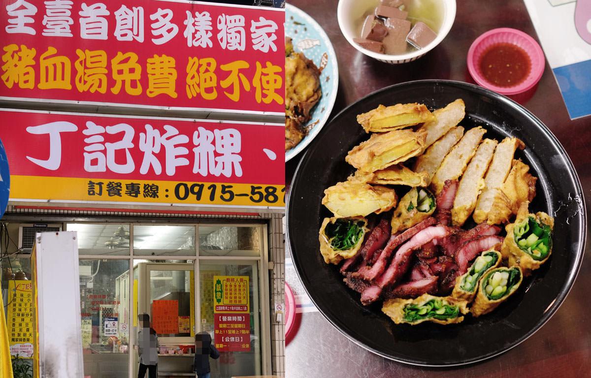 台中北區│丁記炸粿蚵嗲-原太原路創始店搬遷至崇德路,多樣選擇炸物,豬血湯免費