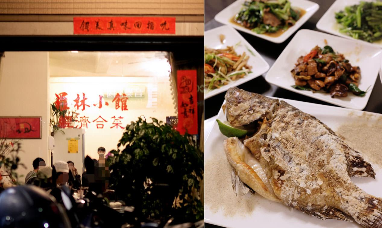 台中西屯│羅林小館-中科商圈經濟合菜,不開伙吃家常菜的好所在