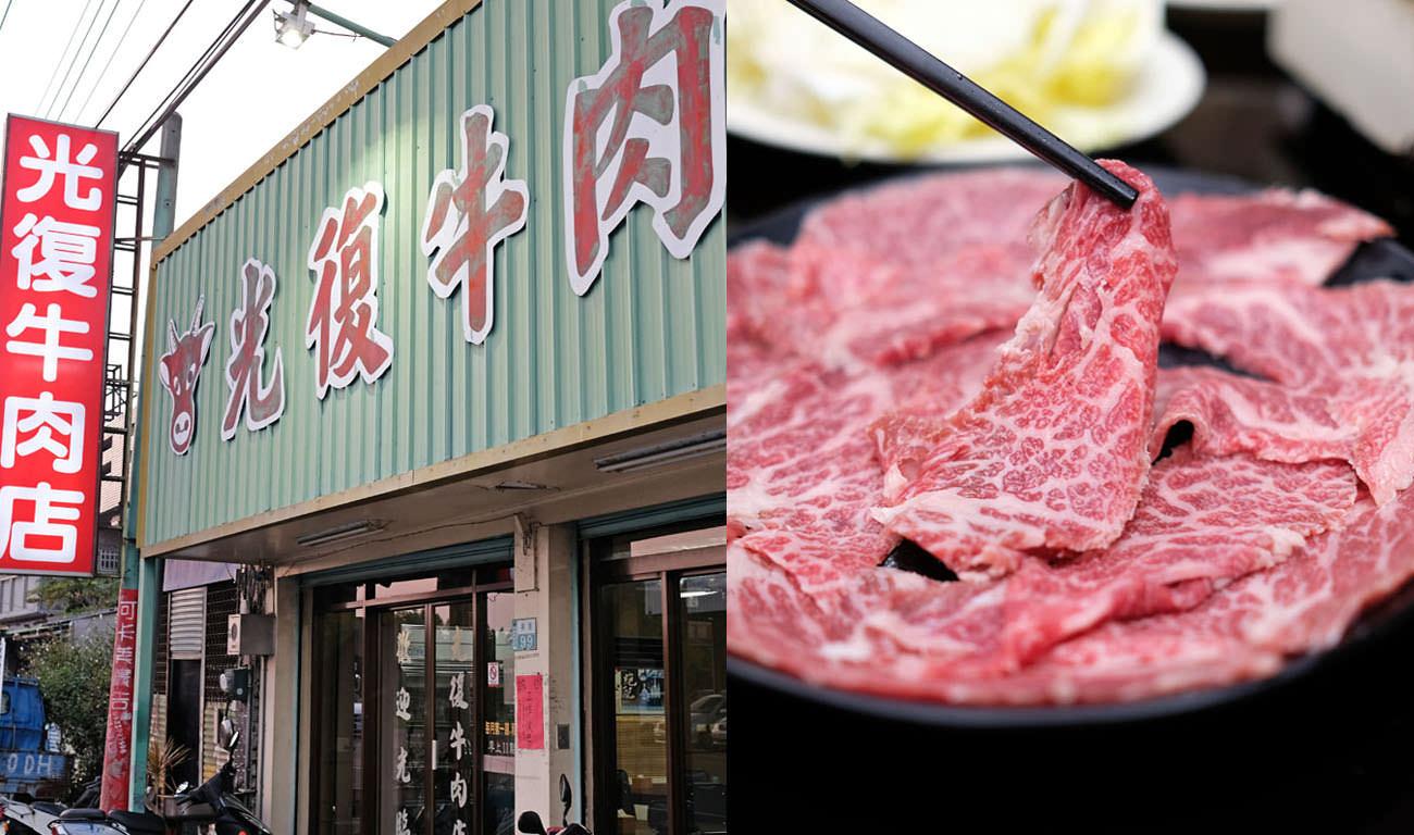 嘉義新港│光復牛肉店-嘉義在地溫體牛肉火鍋老店