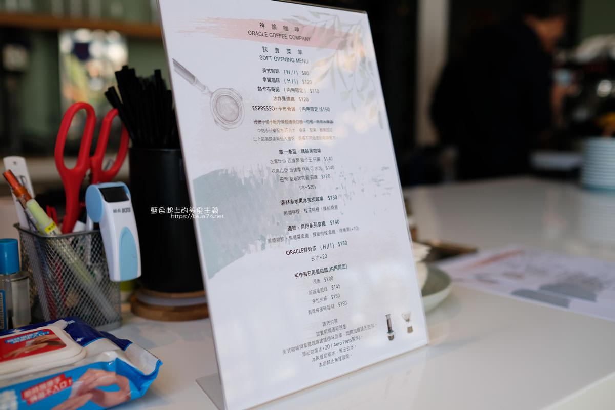 20200225125918 34 - 神諭咖啡台中大城店│來自高雄的神諭咖啡展店台中,大坑景點必拍