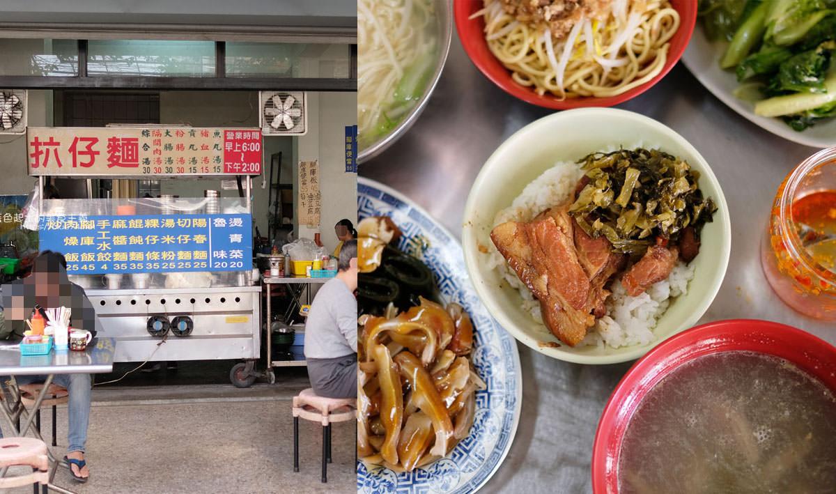 台中大里│扌六仔麵-大里巷弄美食小吃推薦,銅板美食,腳庫飯跟炒麵也不錯