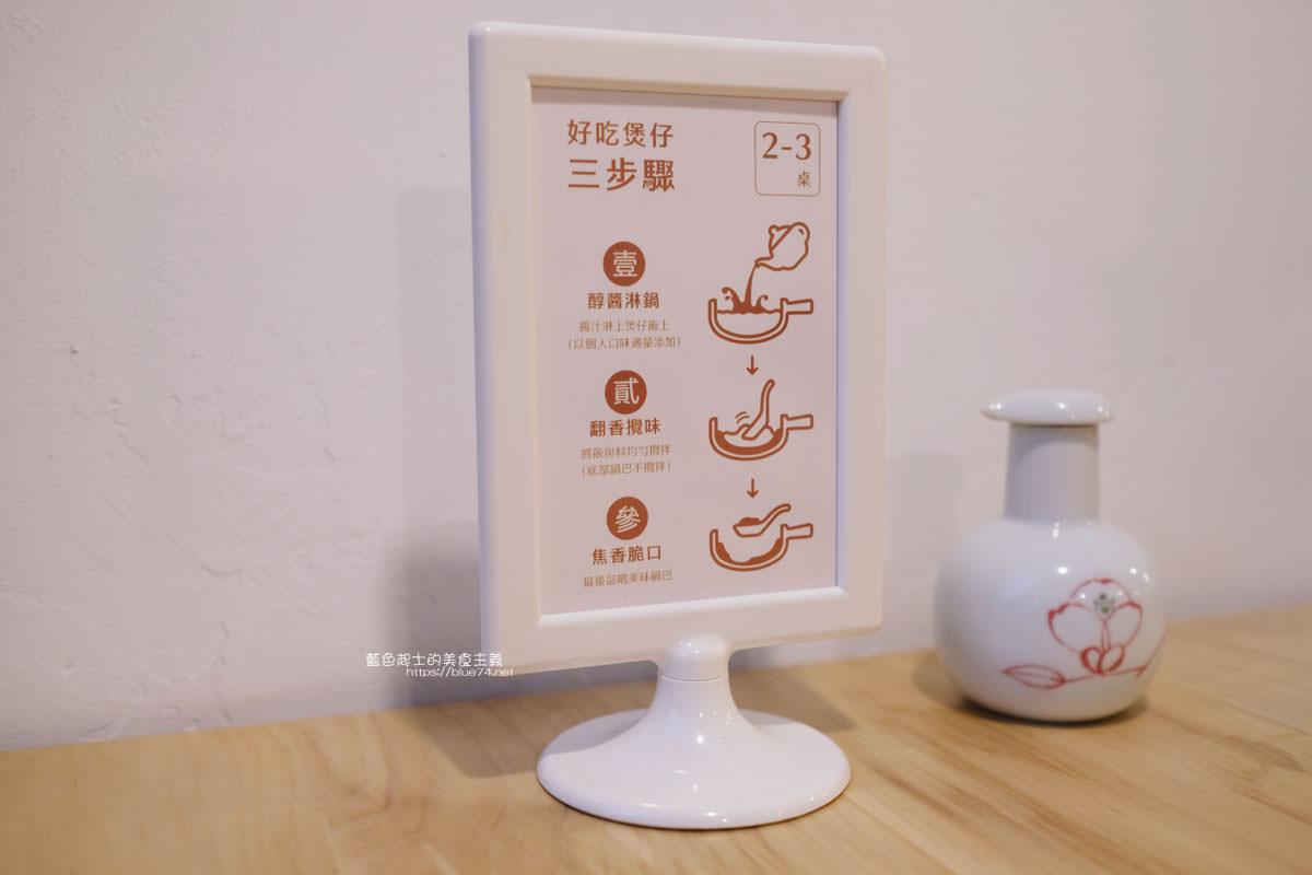 20200306184401 34 - 金煲銀廣式煲仔飯專售-不是蔡秋鳳開的老屋改建廣式煲飯和炖湯專賣店