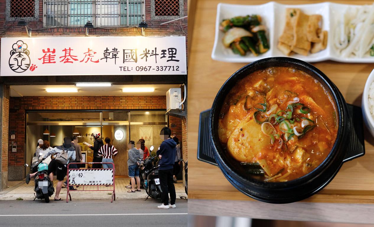 台中北屯│崔基虎韓國料理-台中推薦道地韓式料理,飯後來份街頭傳統甜點黑糖煎餅