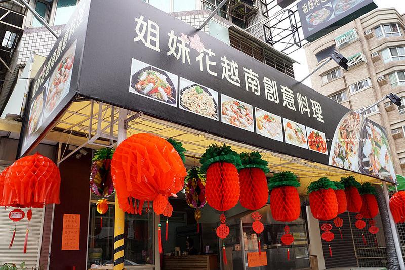 【台中西區】姐妹花越南創意料理-份量多吃好飽,不是親姐妹的姐妹花的創意料理