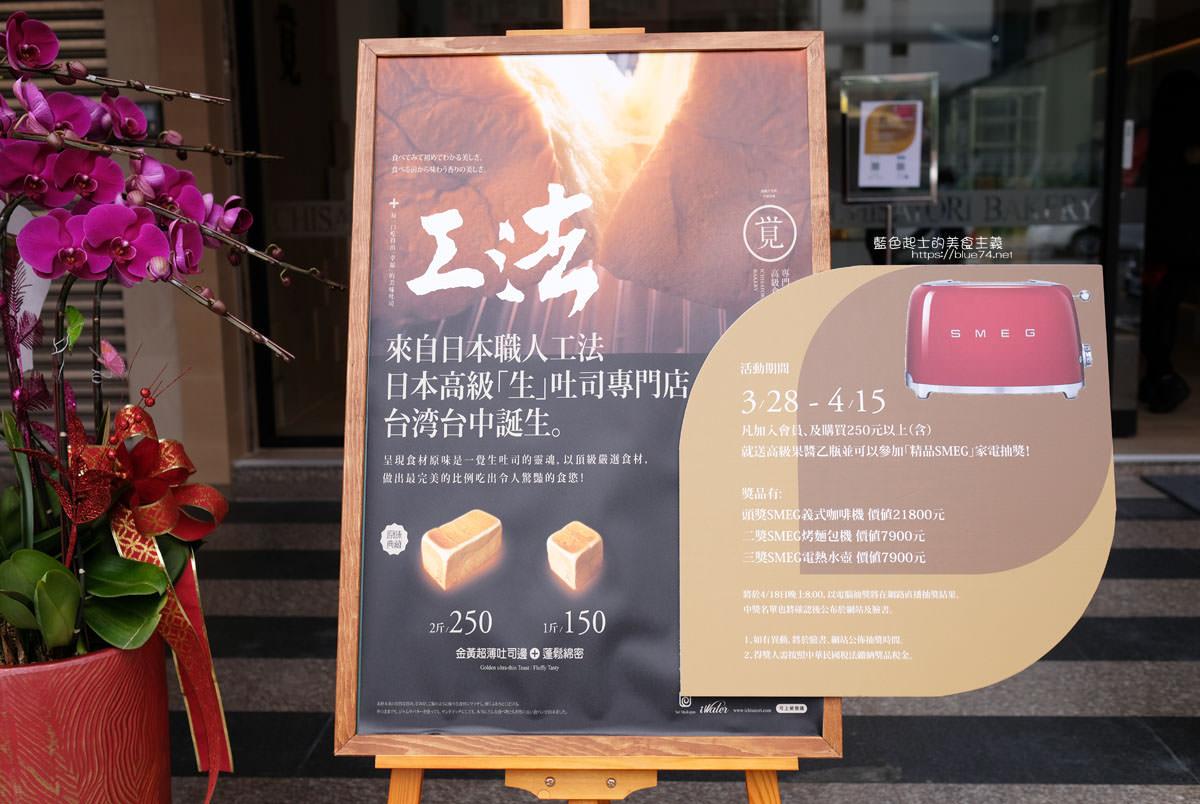20200329134032 92 - 一覚ichisatori bakery高級食パン専門店│台中第一間日本最高級生吐司專門店