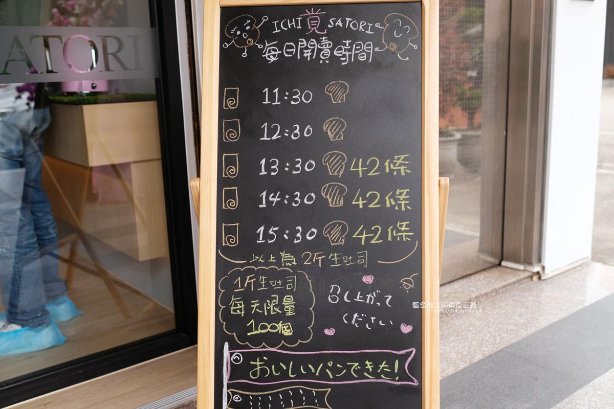 20200329134033 67 - 一覚ichisatori bakery高級食パン専門店│台中第一間日本最高級生吐司專門店