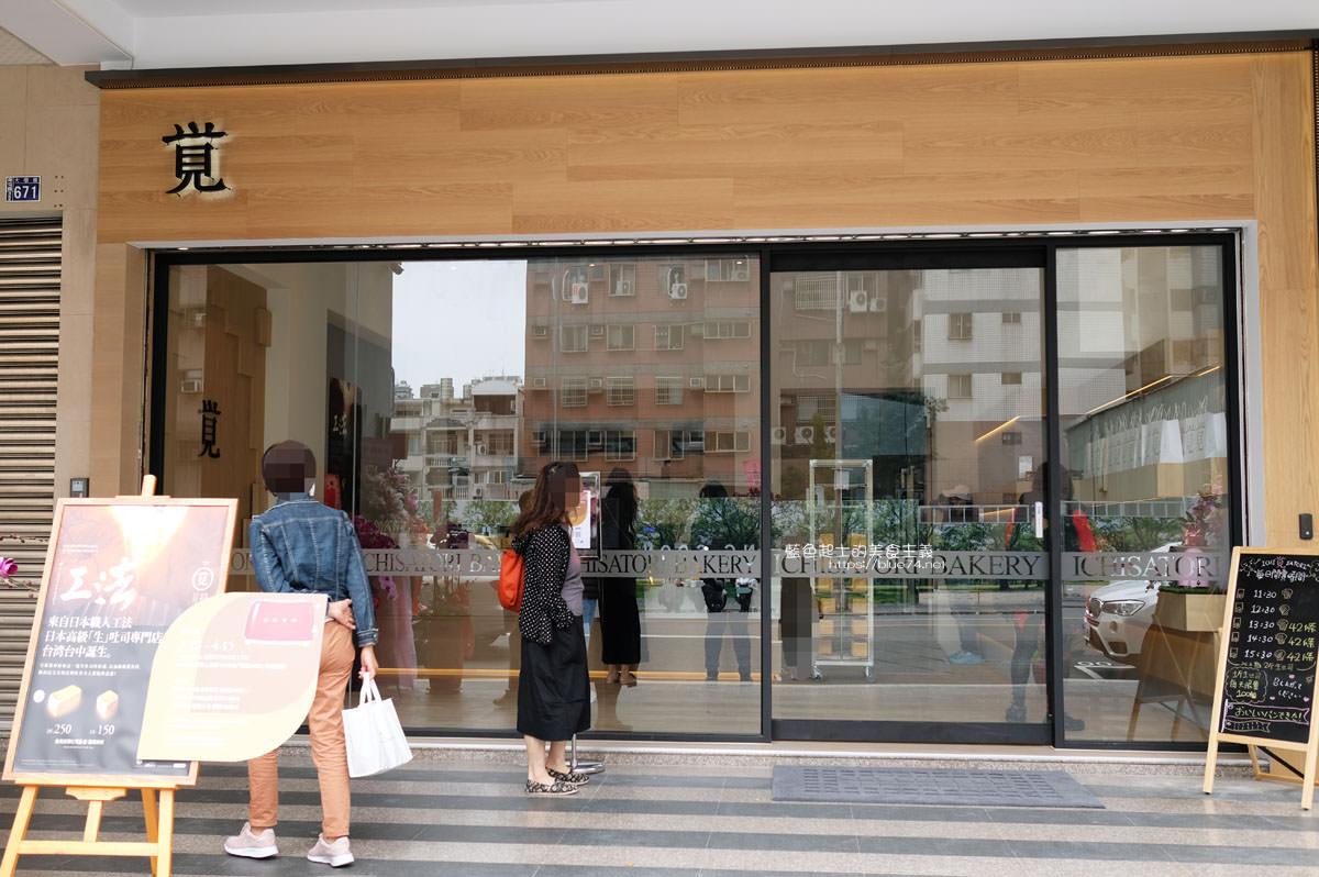 20200329134033 9 - 一覚ichisatori bakery高級食パン専門店│台中第一間日本最高級生吐司專門店