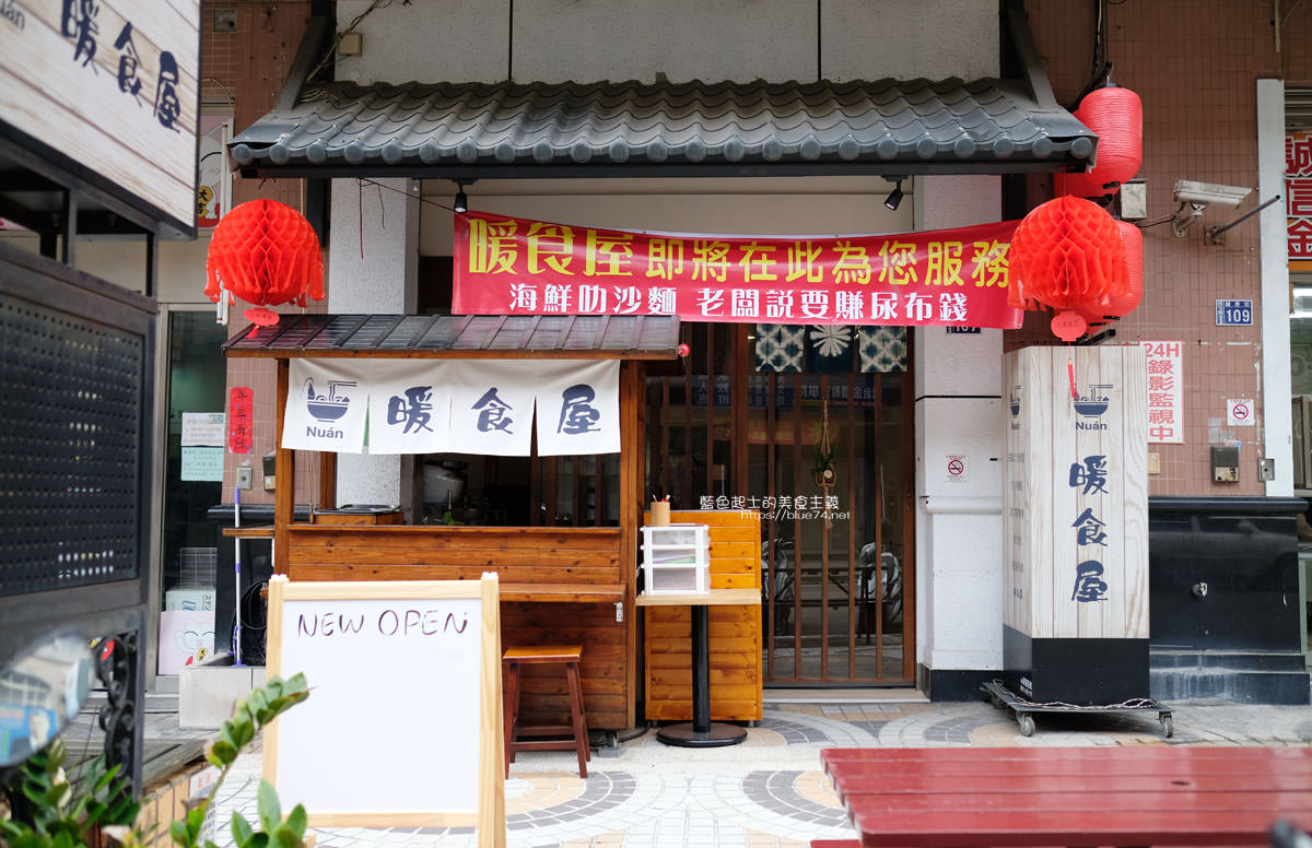 台中西屯│暖食屋-中科商圈南洋料理,有海鮮叻沙麵和南洋關東煮及飲品