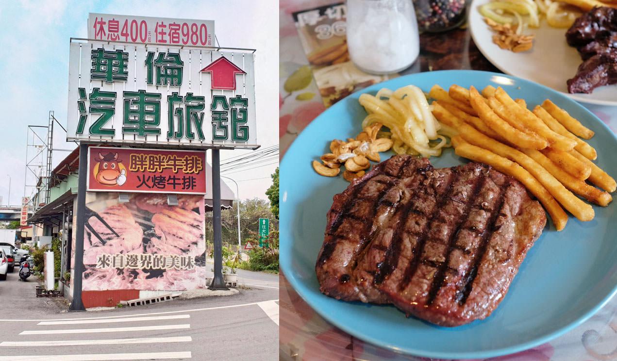 台中烏日│胖胖牛排-來自邊界的火烤牛排,不以裝潢和地點取勝的低調店家