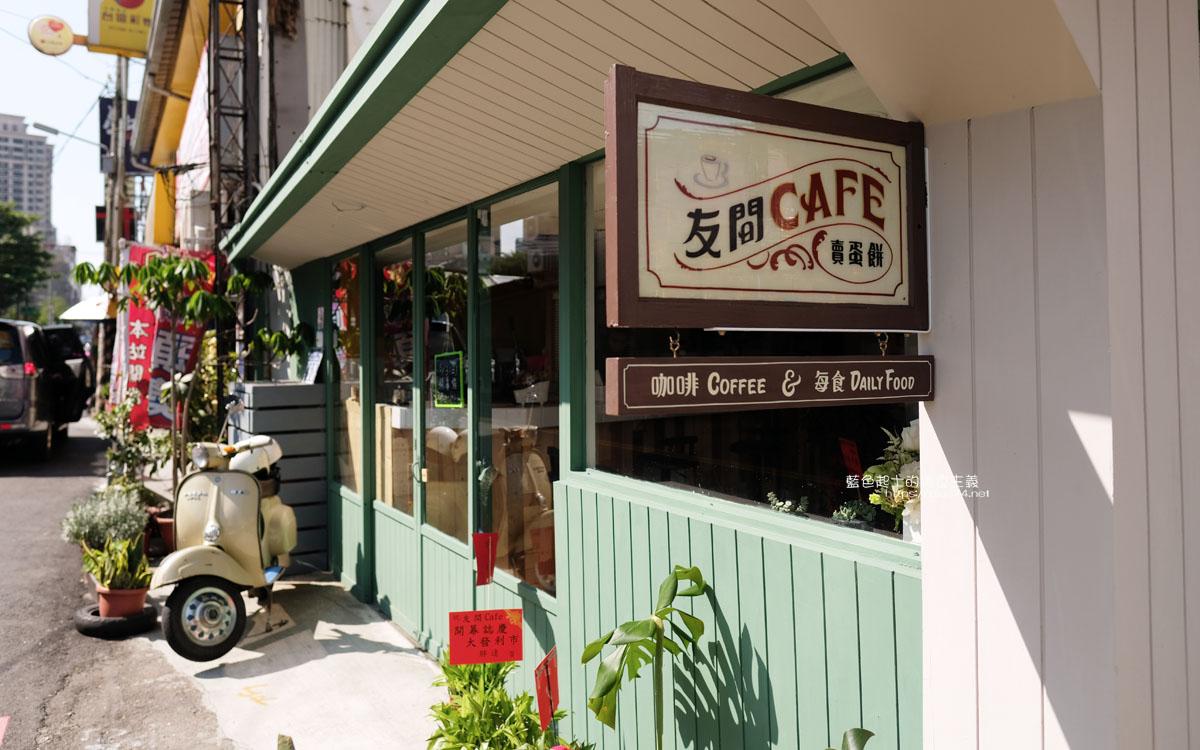 台中西區│友間Cafe賣蛋餅-是早餐店也是咖啡館,可愛土角厝小店